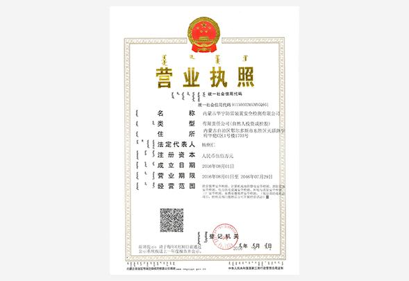 华宇营业执照